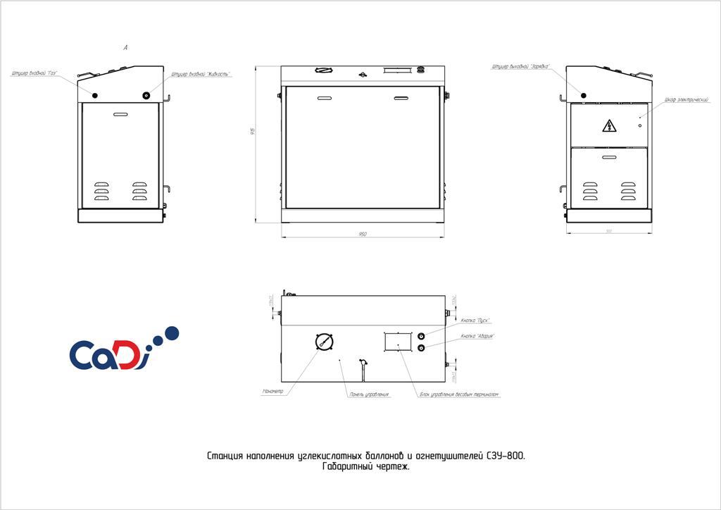 Габаритный чертеж СЗУ-800